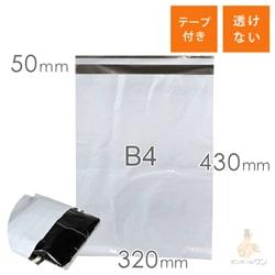 宅配ビニール袋(B4サイズ)サイズ320×430+50mm、開封ミシン目無し ※在庫限り※