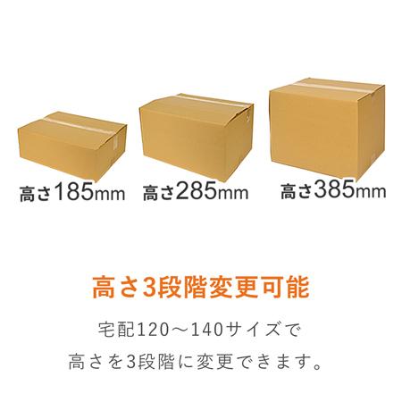 【宅配140サイズ】高さ変更可能ダンボール箱