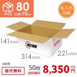 【社名・ロゴ印刷 フルカラー】宅配80サイズ 白ダンボール箱(クロネコボックス8)※印刷版代無料