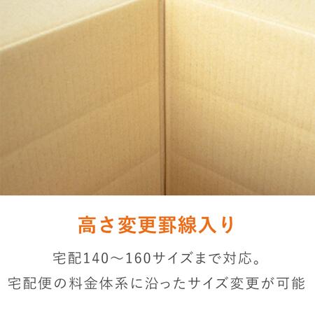 【宅配160サイズ】高さ変更可能ダンボール