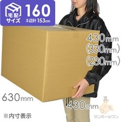 【宅配160サイズ】高さ変更可能ダンボール箱