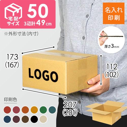 【社名・ロゴ印刷 1色】宅配50サイズ ダンボール箱 ※初回注文は印刷版代が必要