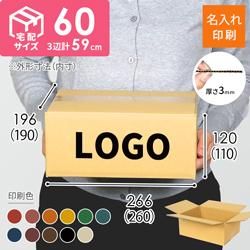 【社名・ロゴ印刷 1色】宅配60サイズ ダンボール箱(クロネコボックス6)※初回注文は印刷版代が必要