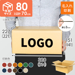【社名・ロゴ印刷 1色】宅配80サイズ ダンボール箱(クロネコボックス8)※初回注文は印刷版代が必要