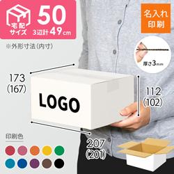 【社名・ロゴ印刷 1色】宅配50サイズ 白ダンボール箱 ※初回注文は印刷版代が必要