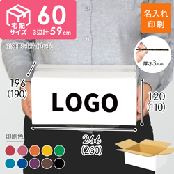 【社名・ロゴ印刷 1色】宅配60サイズ 白ダンボール箱(クロネコボックス6)※初回注文は印刷版代が必要
