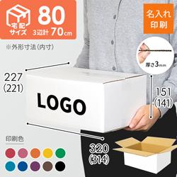 【社名・ロゴ印刷 1色】宅配80サイズ 白ダンボール箱(クロネコボックス8)※初回注文は印刷版代が必要