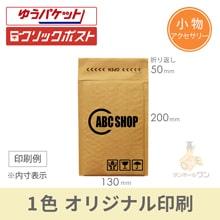 【社名・ロゴ印刷 1色】クッション封筒(アクセサリー)※印刷版代無料