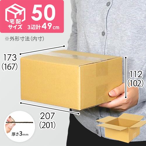 【宅配50サイズ】広告無し 段ボール箱