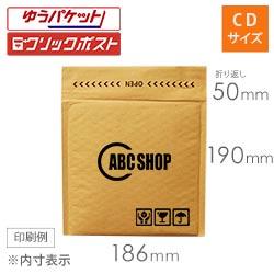 【社名・ロゴ印刷 1色】クッション封筒(CDサイズ)※印刷版代無料