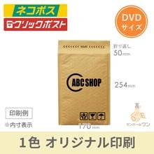 【社名・ロゴ印刷 1色】クッション封筒(DVDサイズ)※印刷版代無料