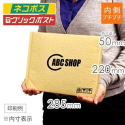 【社名・ロゴ印刷 1色】クッション封筒(ネコポス最大)※A4不可