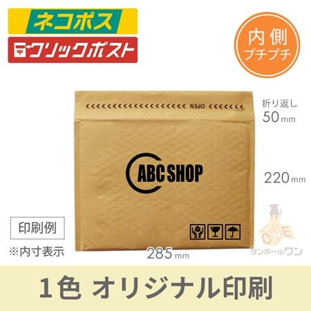 【社名・ロゴ印刷 1色】クッション封筒(ネコポス最大)※A4不可 ※印刷版代無料