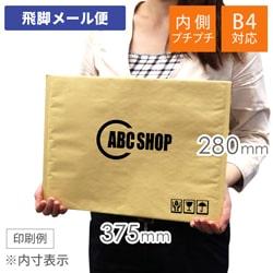 【社名・ロゴ印刷 1色】クッション封筒(飛脚メール便最大・宅配80サイズ)※印刷版代無料