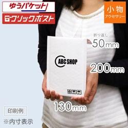 【社名・ロゴ印刷 1色】クッション封筒・白(アクセサリー)※印刷版代無料