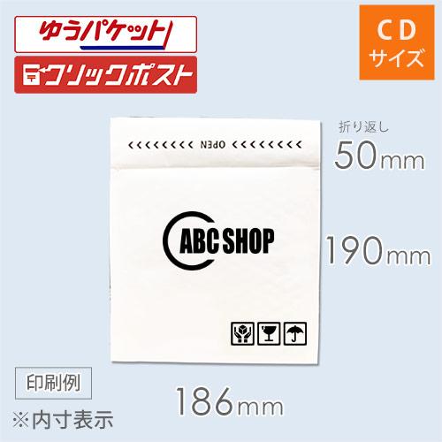 【社名・ロゴ印刷 1色】クッション封筒・白(CDサイズ)※印刷版代無料