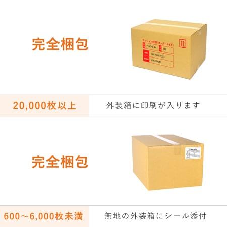【社名・ロゴ印刷 1色】クッション封筒・白(DVDサイズ)※印刷版代無料