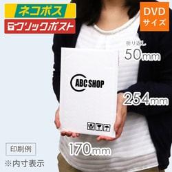 【社名・ロゴ印刷 1色】クッション封筒・白(DVDサイズ)