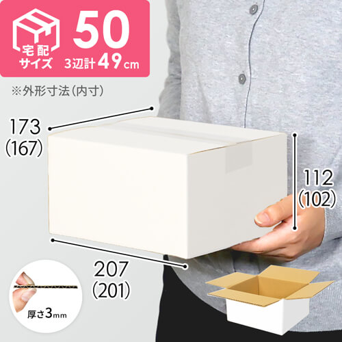 【宅配50サイズ】広告無し 段ボール箱(白)