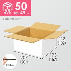 【宅配50サイズ】白ダンボール箱(M-50)