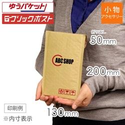 【社名・ロゴ印刷 2色】クッション封筒(アクセサリー)※印刷版代無料