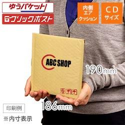 【社名・ロゴ印刷 2色】クッション封筒(CDサイズ)※印刷版代無料