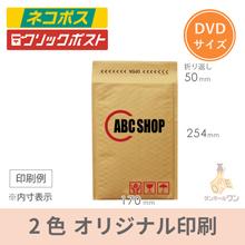 【社名・ロゴ印刷 2色】クッション封筒(DVDサイズ)※印刷版代無料
