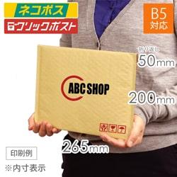 【社名・ロゴ印刷 2色】クッション封筒(B5サイズ)※印刷版代無料