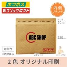 【社名・ロゴ印刷 2色】クッション封筒(ネコポス最大)※A4不可 ※印刷版代無料