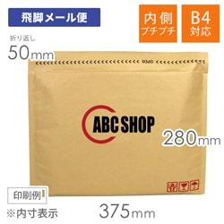 【社名・ロゴ印刷 2色】クッション封筒(飛脚メール便最大・宅配80サイズ)※印刷版代無料