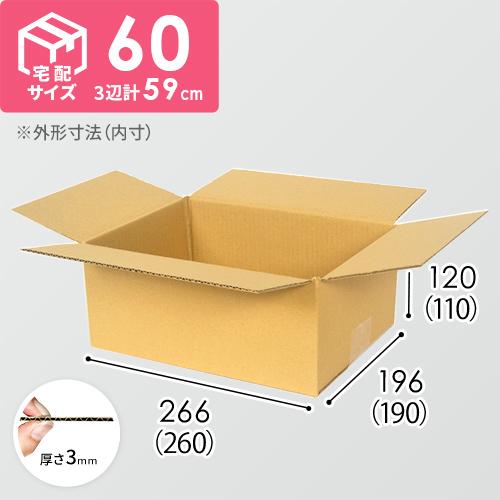 【宅配60サイズ】広告無し 段ボール箱