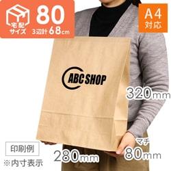 【社名・ロゴ印刷 1色】宅配袋・小(茶)テープ付き ※印刷版代無料