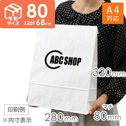 【社名・ロゴ印刷 1色】宅配袋・小(白)テープ付き ※印刷版代無料