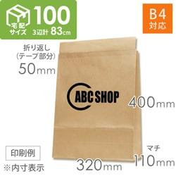 【社名・ロゴ印刷 1色】宅配袋・大(茶)テープ付き ※印刷版代無料