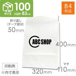 【社名・ロゴ印刷 1色】宅配袋・大(白)テープ付き ※印刷版代無料