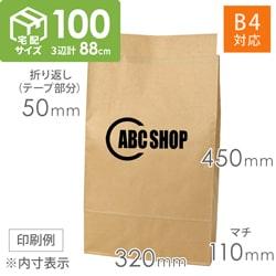 【社名・ロゴ印刷 1色】宅配袋・特大(茶)テープ付き ※印刷版代無料