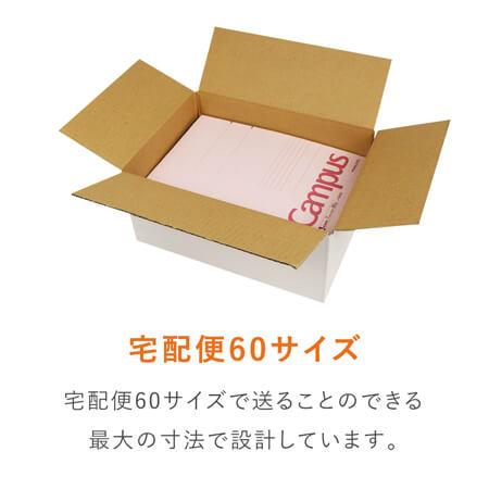 【宅配60サイズ】広告無し 段ボール箱(白)