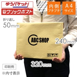 【社名・ロゴ印刷 1色】クッション封筒(A4/クリックポスト・ゆうパケット・クロネコDM便最大) ※印刷版代無料