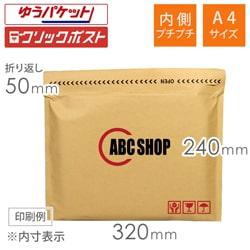 【社名・ロゴ印刷 2色】クッション封筒(A4/クリックポスト・ゆうパケット・クロネコDM便最大) ※印刷版代無料