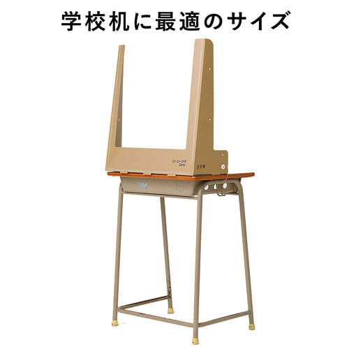 飛沫防止パーテーション(学習机・デスク用)