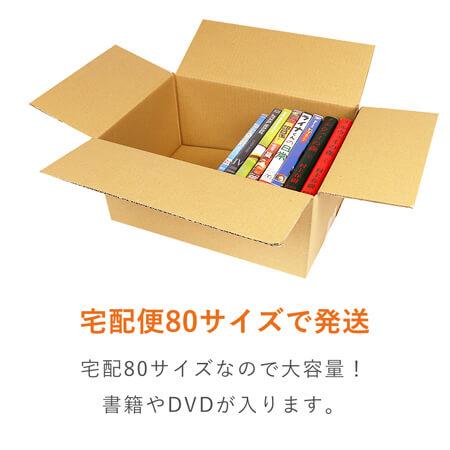 【宅配80サイズ】広告無し 段ボール箱