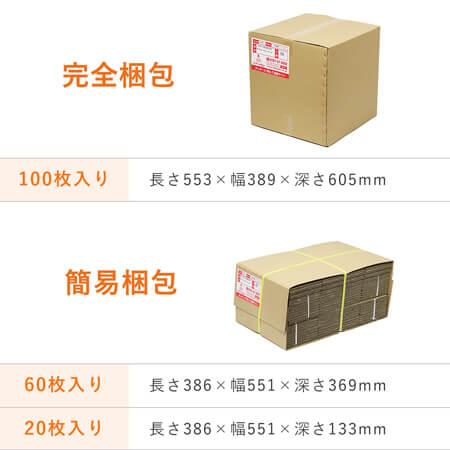 【宅配80サイズ】定番ダンボール箱(クロネコボックス8)