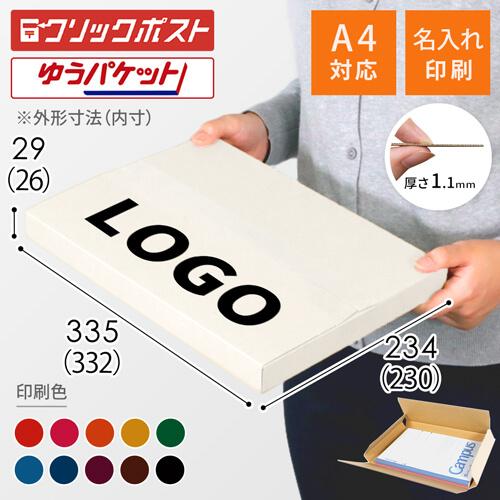 【名入れ印刷】A4厚さ3cm・ヤッコ型ケース・白(クリックポスト・ゆうパケット最大)