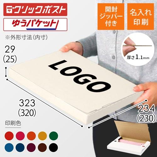 【名入れ印刷】A4厚さ3cm白ジッパー付ケース・白(クリックポスト・ゆうパケット)