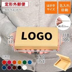 【名入れ印刷】A6/はがきサイズ 厚さ2cm・N式ケース(定形外郵便)