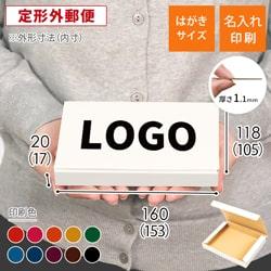 【名入れ印刷】A6/はがきサイズ 厚さ2cm・N式ケース・白(定形外郵便)