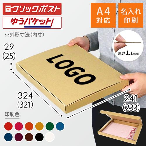 【名入れ印刷】A4厚さ3cm・N式ケース(クリックポスト・ゆうパケット)