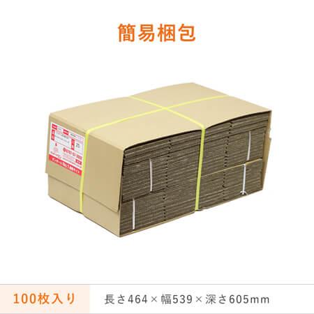 【宅配80サイズ】高さ変更可能ダンボール箱