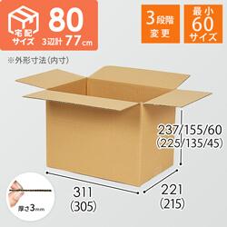 【宅配80サイズ】高さ変更可能ダンボール