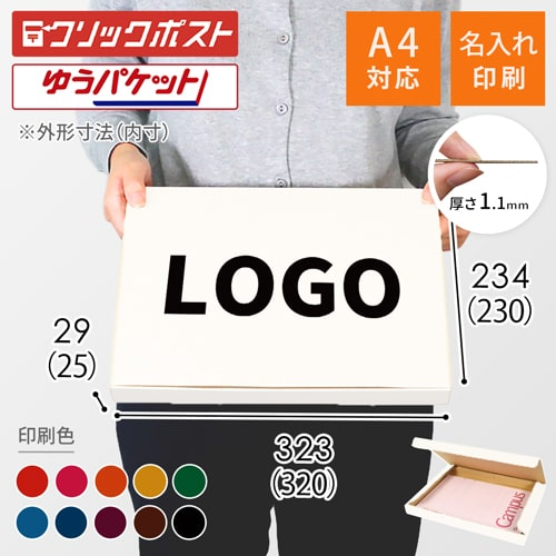 【名入れ印刷】A4厚さ3cm・N式ケース・白(クリックポスト・ゆうパケット)